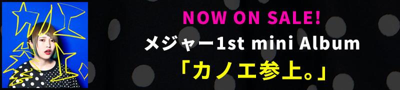 メジャー1st mini Album「カノエ参上。」