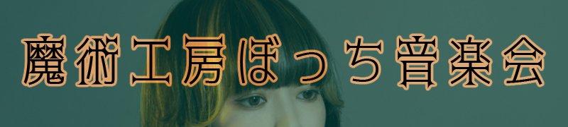 ぼっち音楽会.jpg