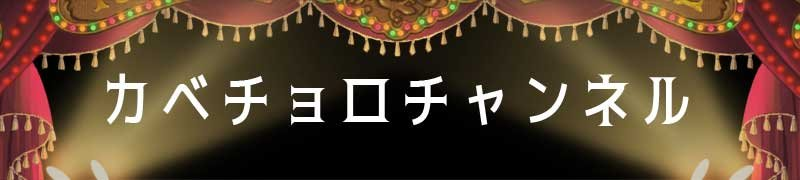 カベチョロチャンネル.jpg