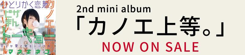 2/15(水)2nd mini album「カノエ上等。」