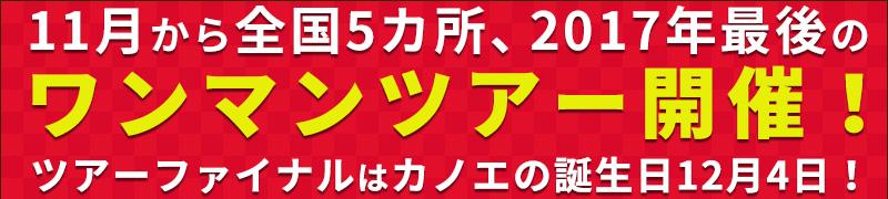 今秋「カノエラナ ワンマンツアー」開催決定!