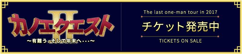 今秋「カノエクエストII〜有難う、そして年末へ〜」開催決定!