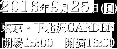 東京・下北沢GARDEN 開場 15:00 開演 16:00