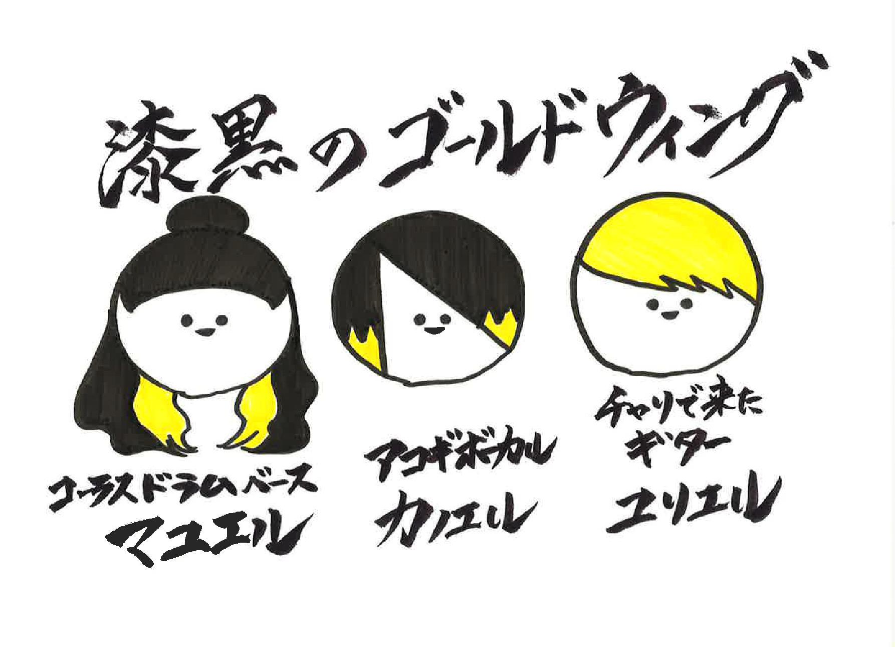 カノ絵日記