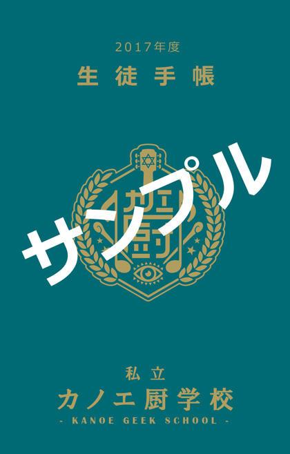 私立カノエ厨学校生徒手帳(ミニノート)