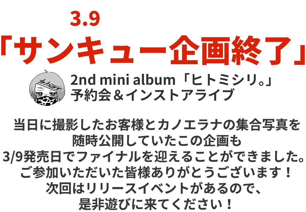 カノエラナ「サンキュー企画」︎2nd mini album「ヒトミシリ。」予約会&インストアライブ